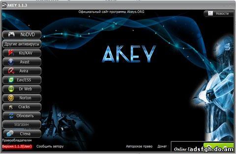Akey 1.1.4 Final build 1.7z Rus.